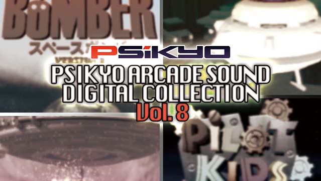 彩京 ARCADE SOUND DIGITAL COLLECTION Vol.8
